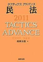 タクティクスアドバンス 民法〈2011〉