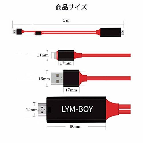 LYM-BOY iPhone テレビ接続ケーブル iPhone画面をTVで映す♪ Lightning to HDMI 変換 ケーブル iPhone テレビ 変換アダプタ プラグアンドプレイ 動画 ゲーム を テレビ出力 8pin HD1080P 高解像度 iPhone iPad ipod 対応 iOS10.0対応 設定不要