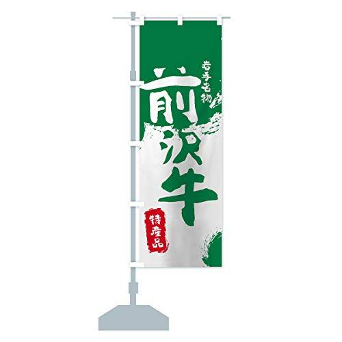 前沢牛 のぼり旗 サイズ選べます(ジャンボ90x270cm 左チチ)