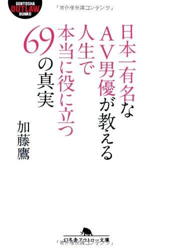 日本一有名なAV男優が教える人生で本当に役に立つ69の真実 (幻冬舎アウトロー文庫)の詳細を見る