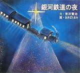 銀河鉄道の夜 (宮沢賢治童話絵本シリーズ)