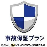 Nintendo Switch 3年 事故保証プラン (落下・水濡れ等にも対応 / 対象製品税込価格 20,000円~24,999円)