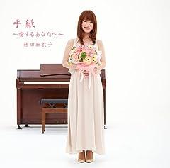 手紙 〜愛するあなたへ〜♪藤田麻衣子