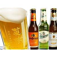 名入れビールジョッキと世界の厳選ビール3本セット(誕生祝い/還暦祝い/退職祝い/父の日等のプレゼント/ギフト)