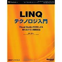 LINQテクノロジ入門 MS VS2008による新たなクエリ構築技法 (マイクロソフトコンサルティングサービステクニカルリファレンスシリーズ)