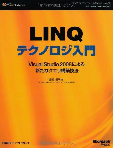 LINQテクノロジ入門 MS VS2008による新たなクエリ構築技法 (マイクロソフトコンサルティングサービステクニカルリファレンスシリーズ)の詳細を見る