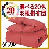 新20色羽根掛布団(ダブル) さくら