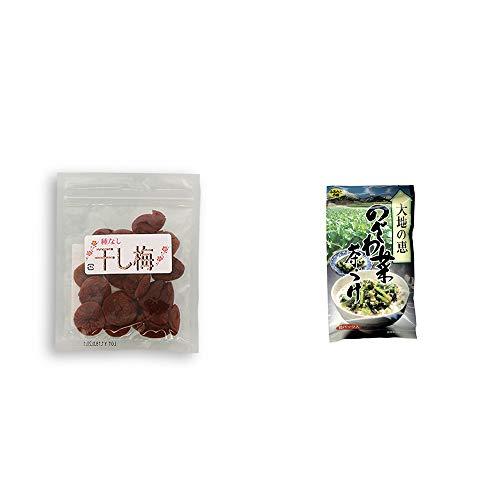 [2点セット] 種なし干し梅(90g)・特選茶漬け 大地の恵 のざわ菜茶づけ(10袋入)