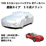 AUNAZZ/TVR タスカンコンバーチブル 2006年2月~ 純正 カーボディカバー カーカバー UVカット オックスフォード合成アルミ膜 - 7,599 円