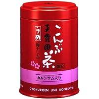 玉露園 梅こんぶ茶 40g