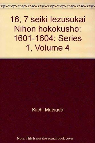 十六・七世紀イエズス会日本報告集 (第1期 第4巻)