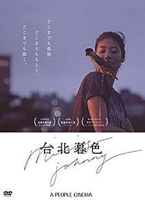 【Amazon.co.jp限定】台北暮色 (初回限定版)  [DVD]