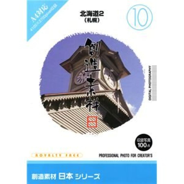 受け入れるレンダリング割合写真素材 創造素材 日本シリーズ(10)北海道2(札幌) ds-68311