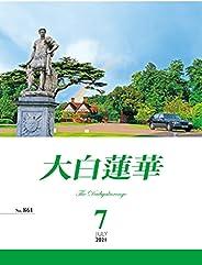 大白蓮華 2021年 7月号