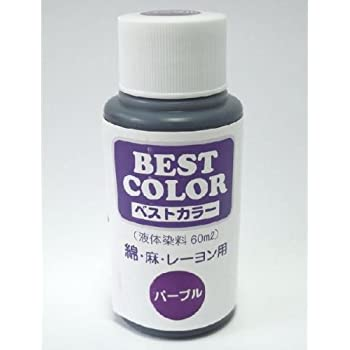 BESTCOLOR染料 ベストカラー 綿 麻 レーヨン用 B30 パープル 煮沸染め