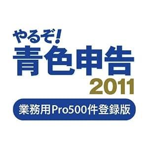 やるぞ! 青色申告2011 業務用Pro 500件登録版