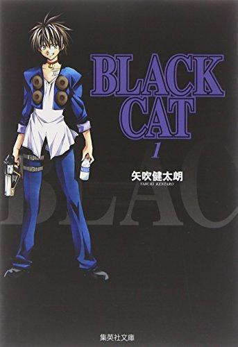 BLACK CAT 1 (集英社文庫(コミック版))