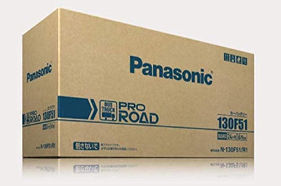 医薬品消費者タフパナソニック カーバッテリー PRO ROAD トラック?バス用 N-75D23L/R1