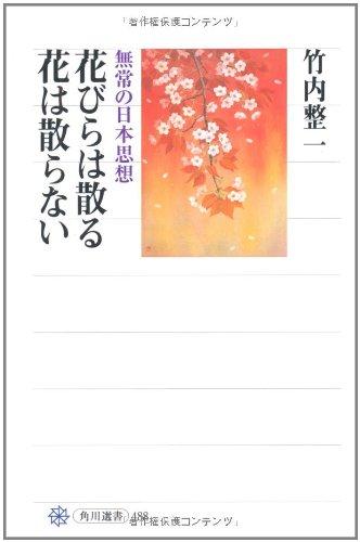 花びらは散る 花は散らない 無常の日本思想 (角川選書)の詳細を見る