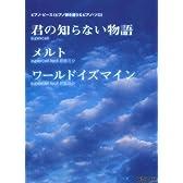 ピアノピース 君の知らない物語/メルト/ワールドイズマイン (ピアノ弾き語り&ピアノソロ)