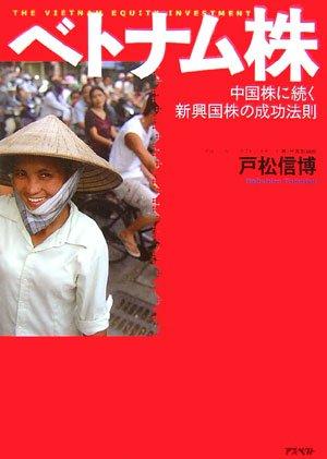 ベトナム株 中国株に続く新興国株の成功法則