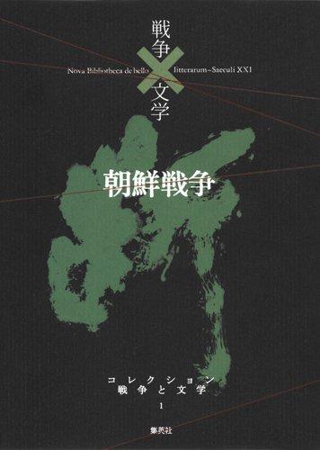 朝鮮戦争 (コレクション 戦争×文学)