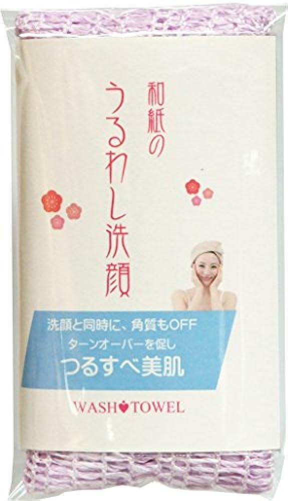 痴漢アフリカまもなく和紙の「うるわし洗顔」 洗顔と同時に角質OFF、ピーリングを促し、つるすべ美肌 安心の日本製:うるわしパープル
