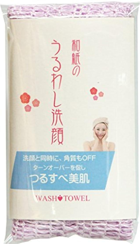 ポーチ時計回り実行する和紙の「うるわし洗顔」 洗顔と同時に角質OFF、ピーリングを促し、つるすべ美肌 安心の日本製:うるわしパープル