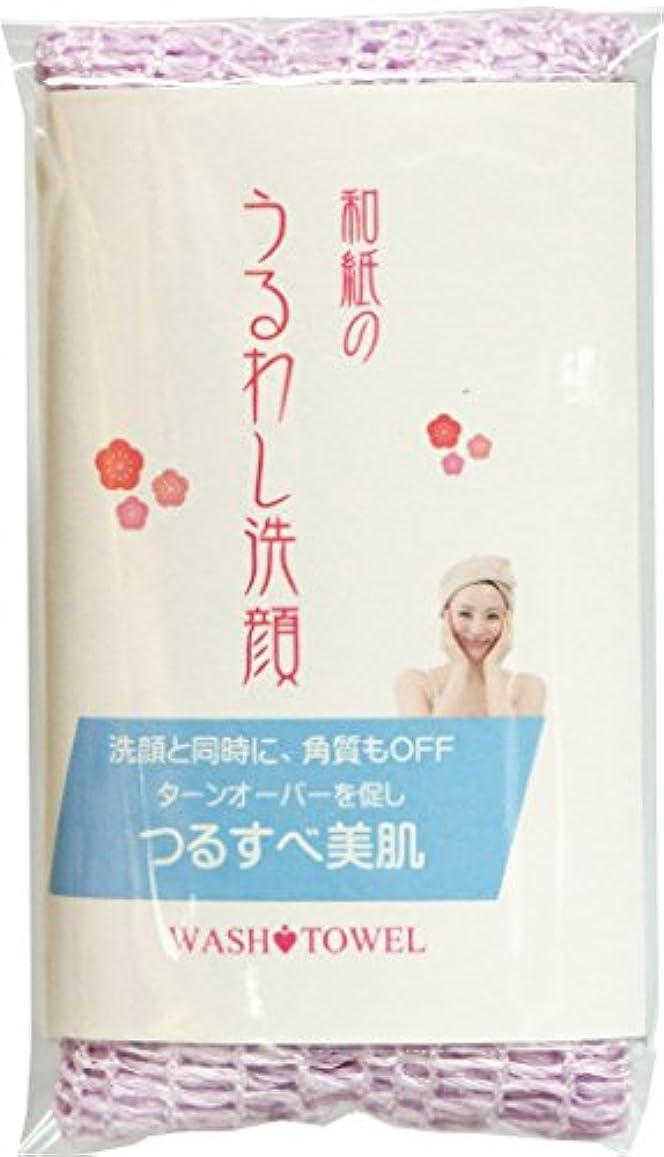 新しさ乱闘からかう和紙の「うるわし洗顔」 洗顔と同時に角質OFF、ピーリングを促し、つるすべ美肌 安心の日本製:うるわしパープル