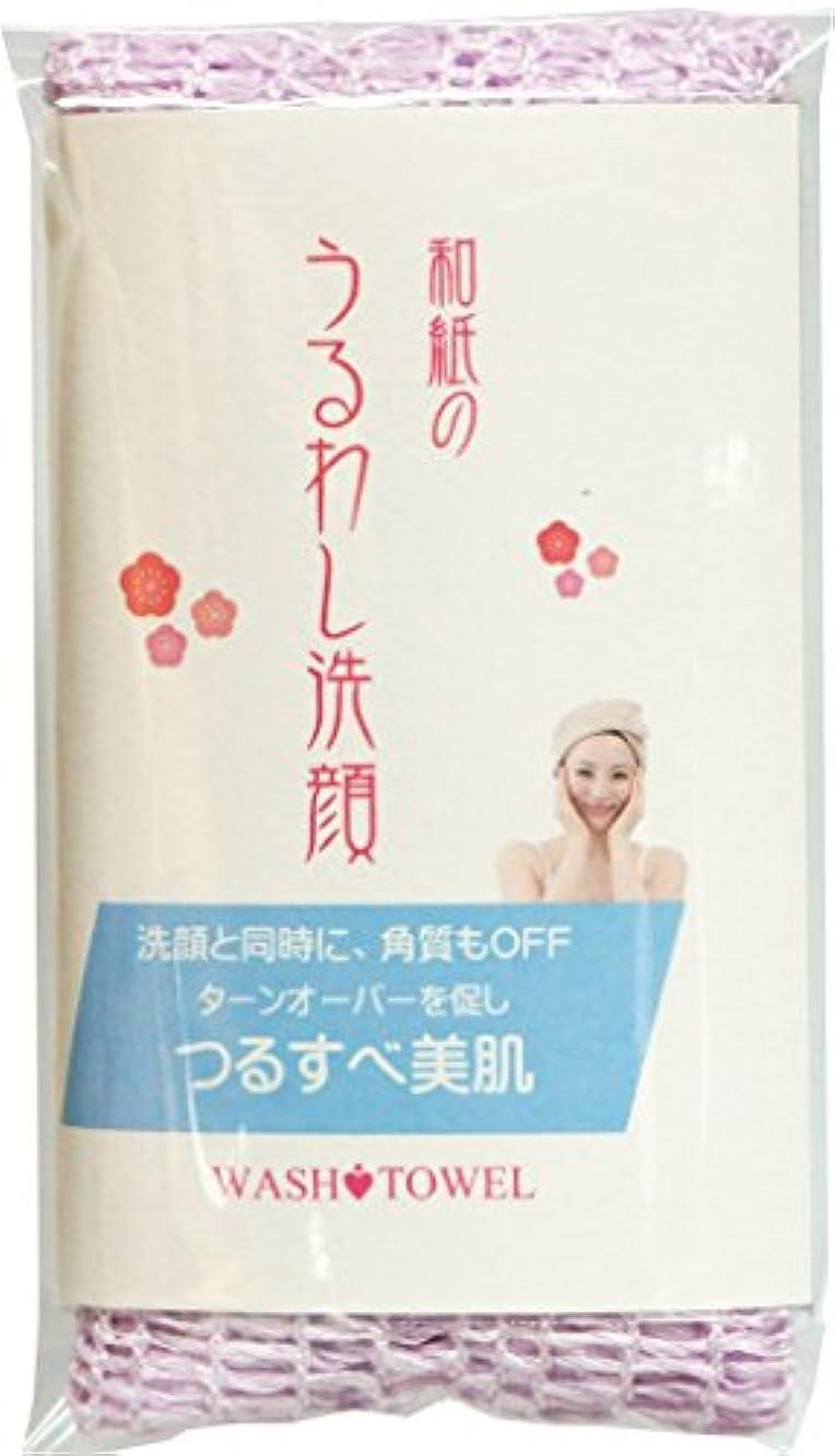 ガス感性ミュート和紙の「うるわし洗顔」 洗顔と同時に角質OFF、ピーリングを促し、つるすべ美肌 安心の日本製:うるわしパープル