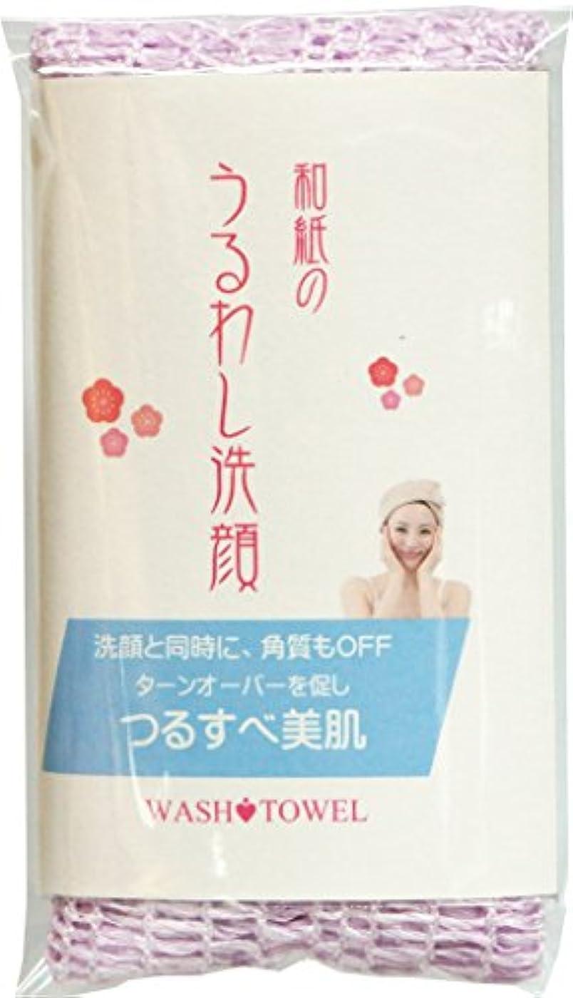 抵抗力があるステーキ小競り合い和紙の「うるわし洗顔」 洗顔と同時に角質OFF、ピーリングを促し、つるすべ美肌 安心の日本製:うるわしパープル