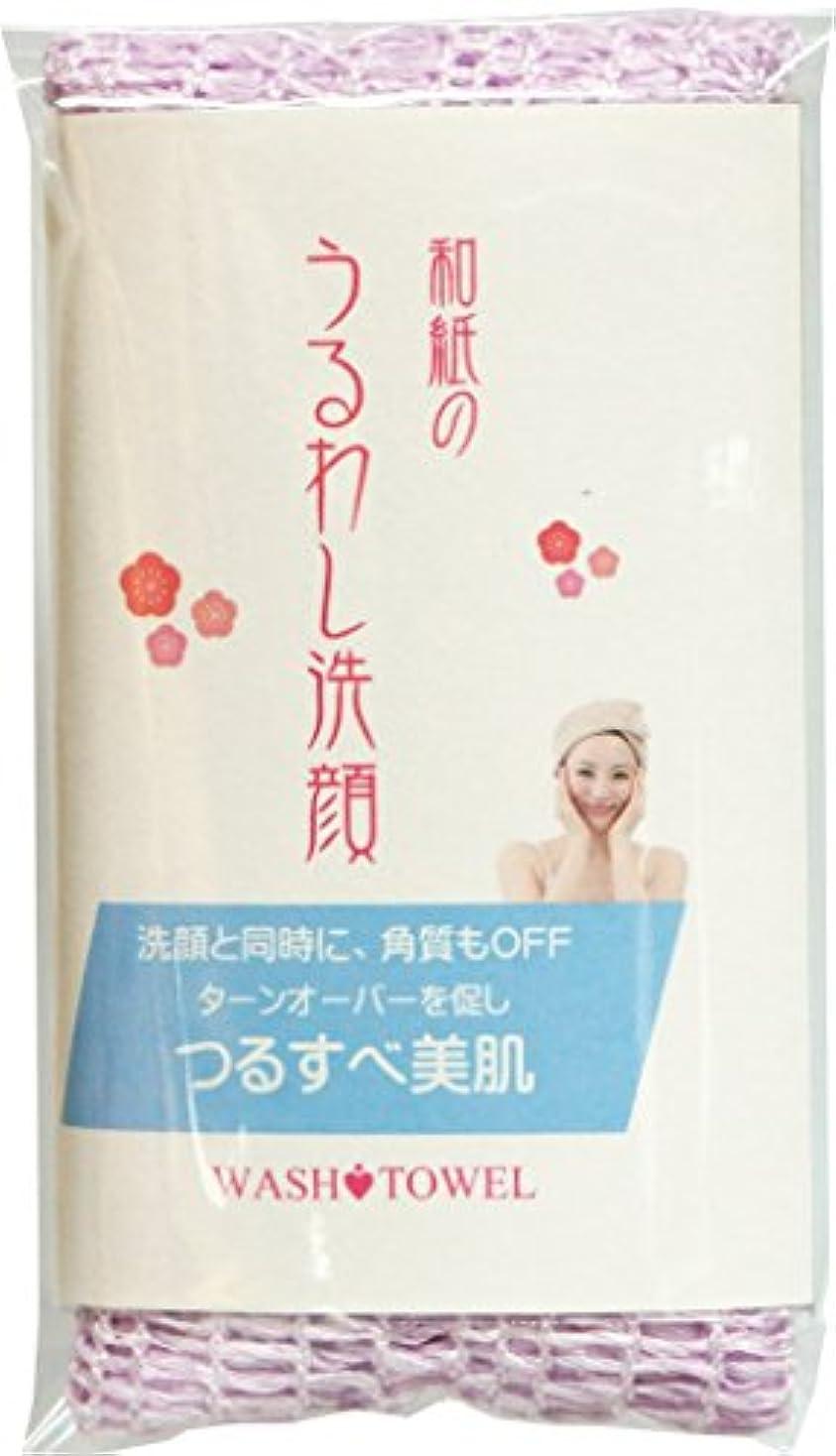 和紙の「うるわし洗顔」 洗顔と同時に角質OFF、ピーリングを促し、つるすべ美肌 安心の日本製:うるわしパープル