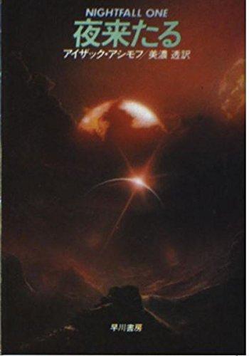 夜来たる (ハヤカワ文庫SF)の詳細を見る
