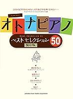 ピアノソロ オトナピアノ Best Selection50<保存版>