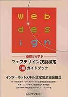ウェブデザイン技能検定 3級ガイドブック