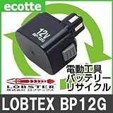 【お預かり再生】 ロブスター BP12G 12V 電池パック セル 詰め替えサービス 1個 【6ヶ月保証付き】 バッテリー 交換 充電
