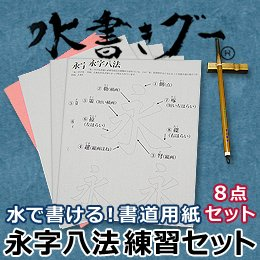 水書きグー(永字八法練習セット8点)...