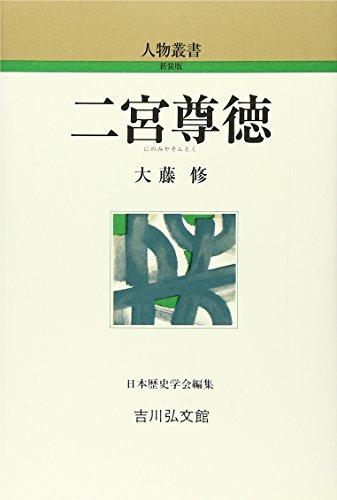 二宮尊徳 (人物叢書)