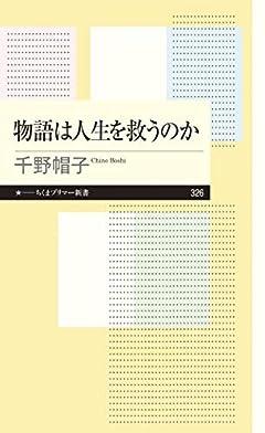 物語は人生を救うのか (ちくまプリマー新書 326)