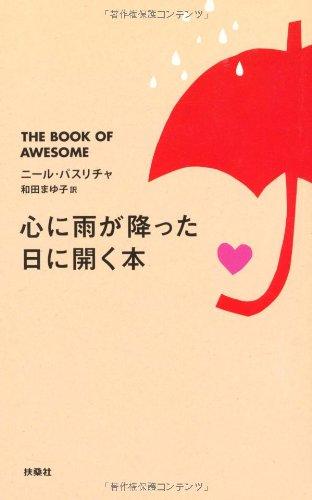 心に雨が降った日に開く本の詳細を見る