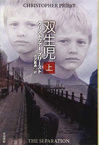 双生児(上) (ハヤカワ文庫FT)の詳細を見る