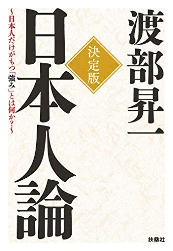 [画像:決定版 日本人論~日本人だけがもつ「強み」とは何か? (扶桑社BOOKS文庫)]