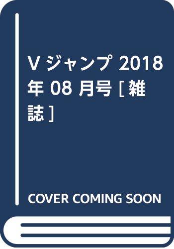 Vジャンプ 2018年 08 月号 [雑誌]
