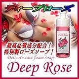 DEEP ROSE (ディープローズ)