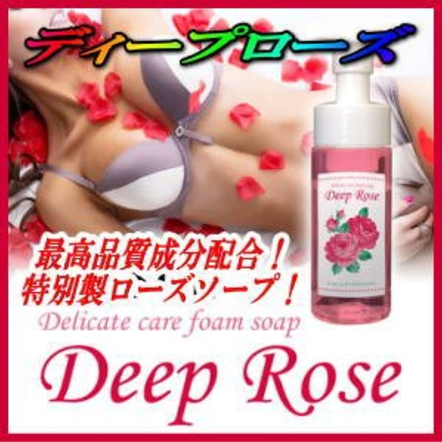 マージ応答手つかずのDEEP ROSE (ディープローズ)