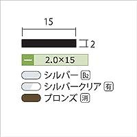 安田株式会社 一般形材 アルミフラットバー 定尺 L=4,000 2×15(mm) 『外構DIY部品』 シルバー