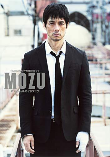 MOZUオフィシャルガイドブック