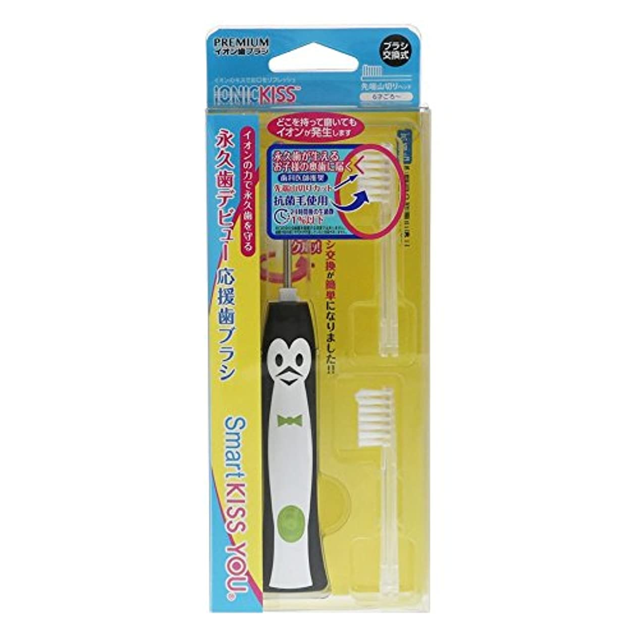 著作権知らせる扱いやすいスマート キスユー 子供歯ブラシ 本体セット (1セット)