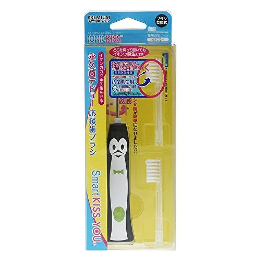 トレーダー腹痛トランスミッションスマート キスユー 子供歯ブラシ 本体セット (1セット)