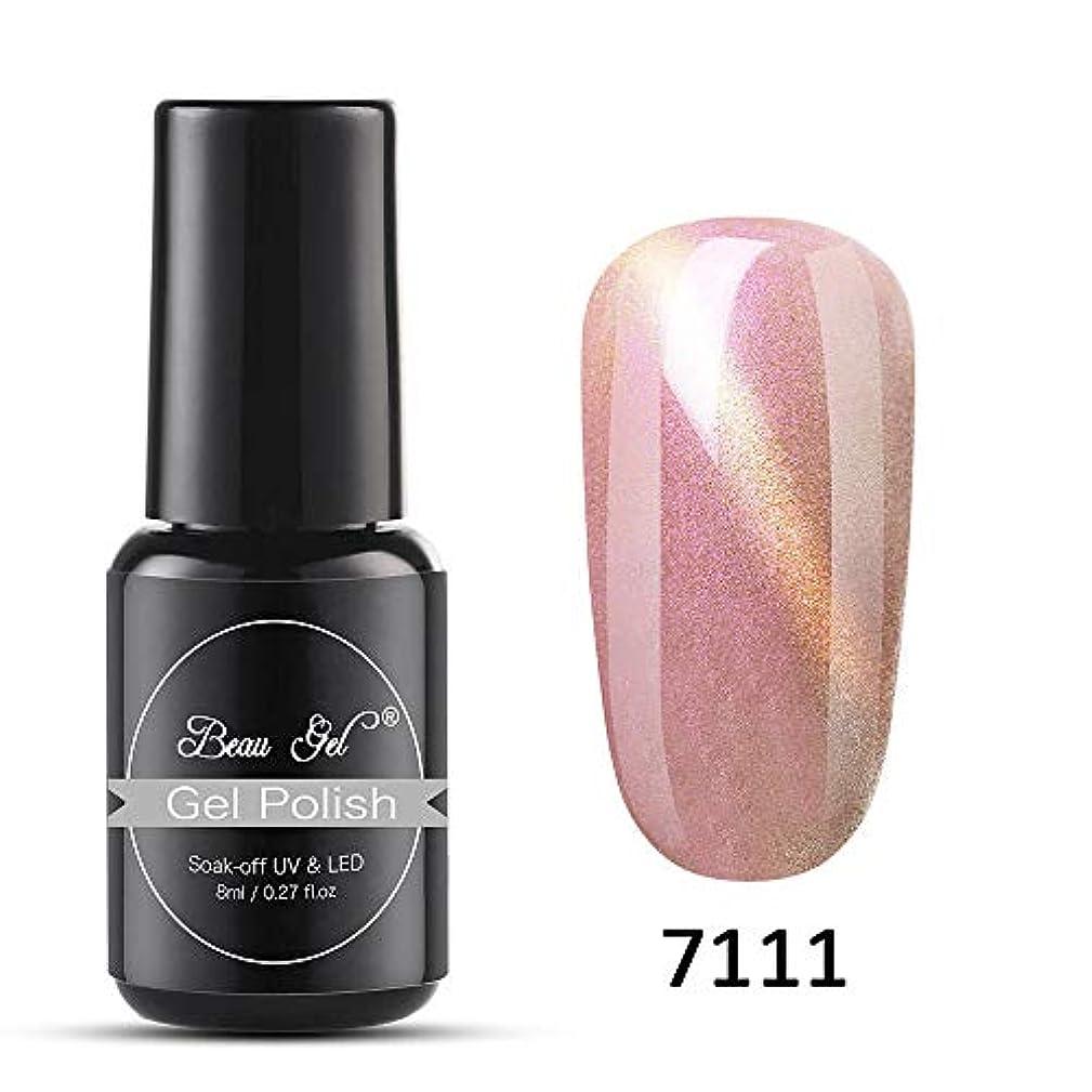 二度決してめ言葉Beau gel ジェルネイル カラージェル 貝殻猫目系 猫目ジェル 貝殻猫目 模様を作れる 1色入り 8ml-7111